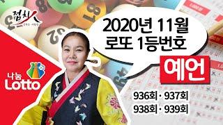 [부산점집] 로또번호 936회, 937회, 938회, …