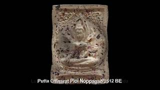 Classic Thai Buddhist Amulets Volume 1-HD (1080p)