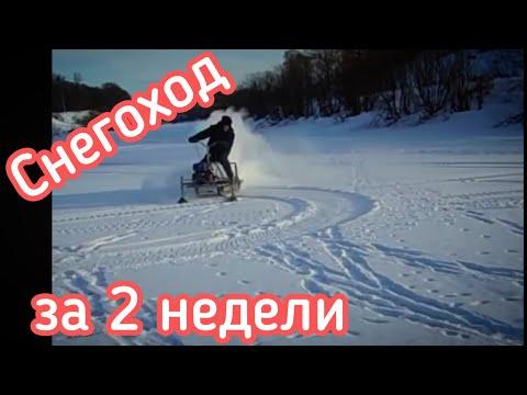 Снегоходы палочники своими руками 444