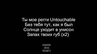 Miyagi & Эндшпиль ft. РЕМ ДИГГА - Untouchable (Текст) 2019