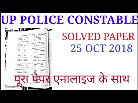 Up police constable Re-Exam first shift paper solution 25 Oct 2018/ up police Re-Exam 25 Oct 2018