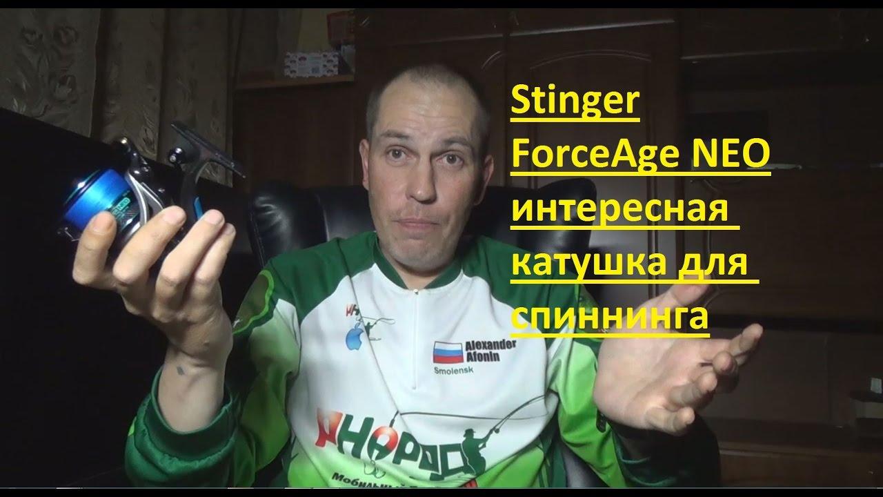 Stinger ForceAge NEO - КЛЁВАЯ КАТУШКА ДЛЯ СПИННИНГА