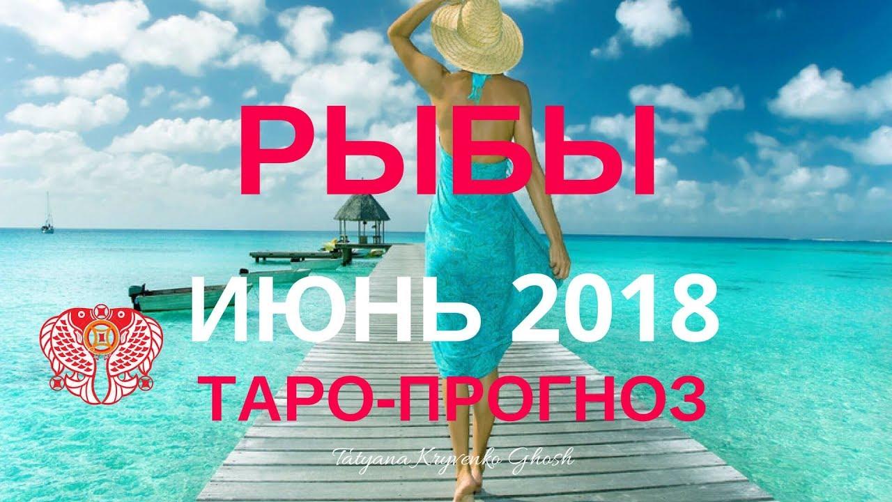 ♓РЫБЫ — ТАРО Прогноз на ИЮНЬ 2018 года🌷