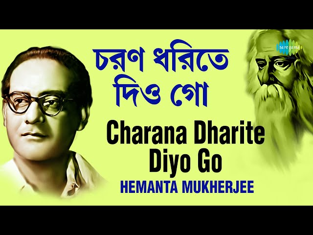 Charana Dharite Diyo Go   চরণ ধরিতে দিয়ো গো   Hemanta Mukherjee   Rabindranath Tagore