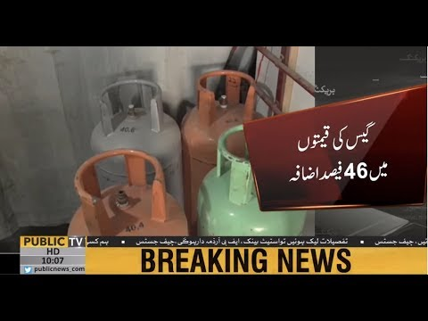 Prime Minister Imran Khan approved gas prices hike up to 46 percent | Public News