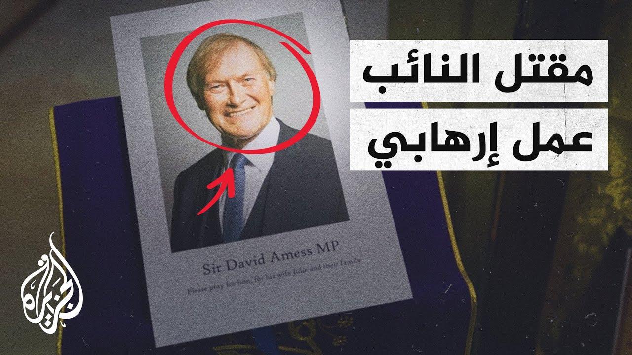 الشرطة البريطانية: مقتل النائب ديفد أميس سببه التطرف الديني