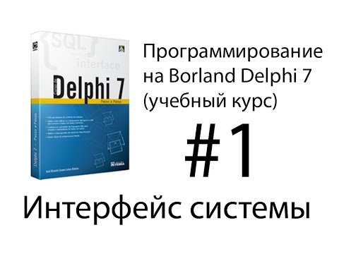 Курсы программирования. Урок 1. Интерфейс Delphi