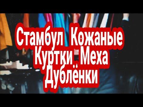 Турция 2020 Цены Шубы ,Кожаные  Куртки/Стамбул Базар Лалели