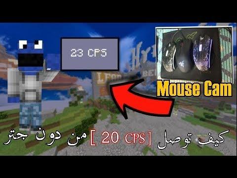 ماين كرافت : كيف توصل [ 20 CPS ] بدون جتر !! لا يفوتك | MineCraft How to get 20 CPS EZ