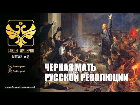 СЛЕДЫ ИМПЕРИИ: ЧЕРНАЯ МАТЬ РУССКОЙ РЕВОЛЮЦИИ. 12+