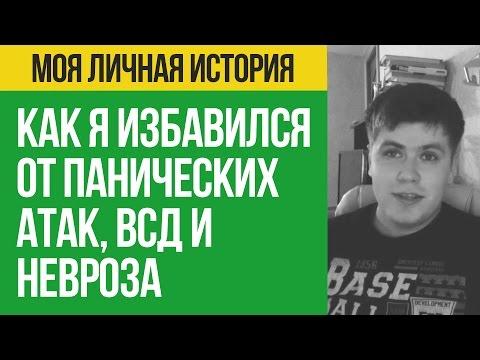 Как Я Избавился От Панических Атак, ВСД и Невроза   Павел Федоренко