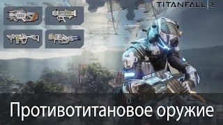 Противотитановое оружие ▶ Titanfall 2