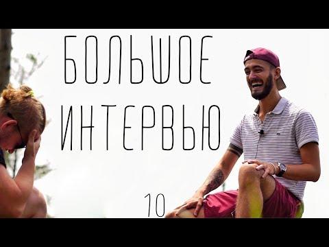 Интервью с французом о жизни во Франции и стереотипах о России