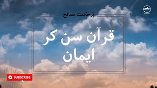 Hazrat Umar b. al-Khattab's Acceptance of Islam | قرآن سن کر ایمان | اقتباس خطبہ جمعہ
