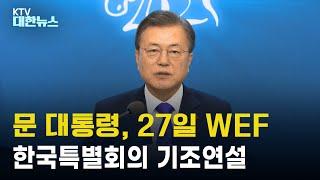 문 대통령, 27일 세계경제포럼 '한국 특별회의…