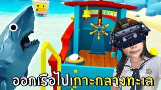 ออกเรือไปเกาะกลางทะเล #2 | Vacation Simulator