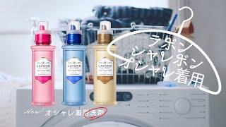 玉森裕太出演シャレボン公式CM「オシャレしてる?洗ってる?」篇 30秒 ...