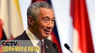 [国际财经报道]新加坡总理:美必须接受阻挡中国崛起是不可能的| CCTV财经