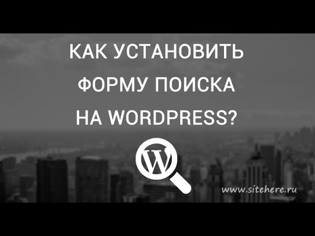 Как установить форму поиска на сайт