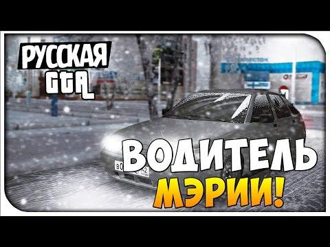 Водитель мэрии!- CRMP #58[ GRAND Role Play]