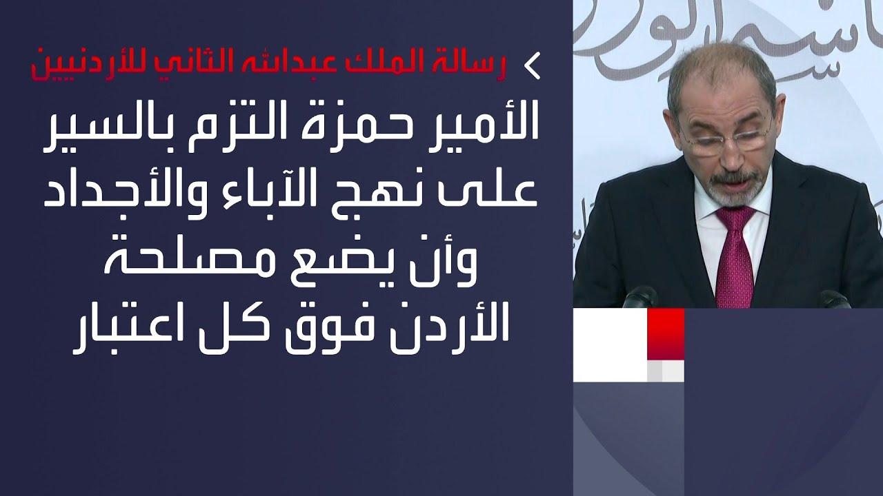 العاهل الأردني: الأمير حمزة التزم أمام الأسرة بأن يضع مصلحة الأردن فوق كل اعتبار  - 18:59-2021 / 4 / 7