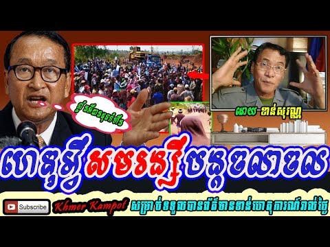 Khan sovan - Why Sam Rainsy made bad situation, Khmer news today, Cambodia hot news, Breaking