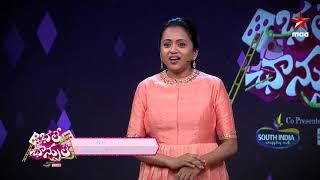 సుమతో సరదా సందడి!!! #BhaleChanceLe Today at 11:30 AM on Star Maa