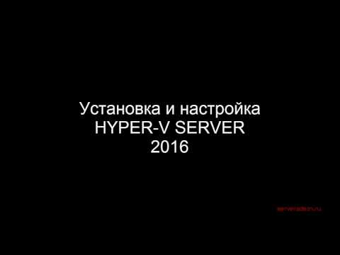 Установка и настройка Windows Hyper-V Server 2016