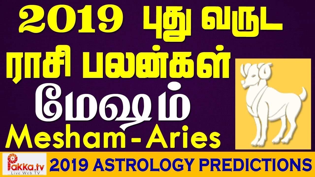 Mesham (Aries) Yearly Astrology Horoscope 2019 | New Year Rasi Palangal  2019 | Aries 2019 Horoscope