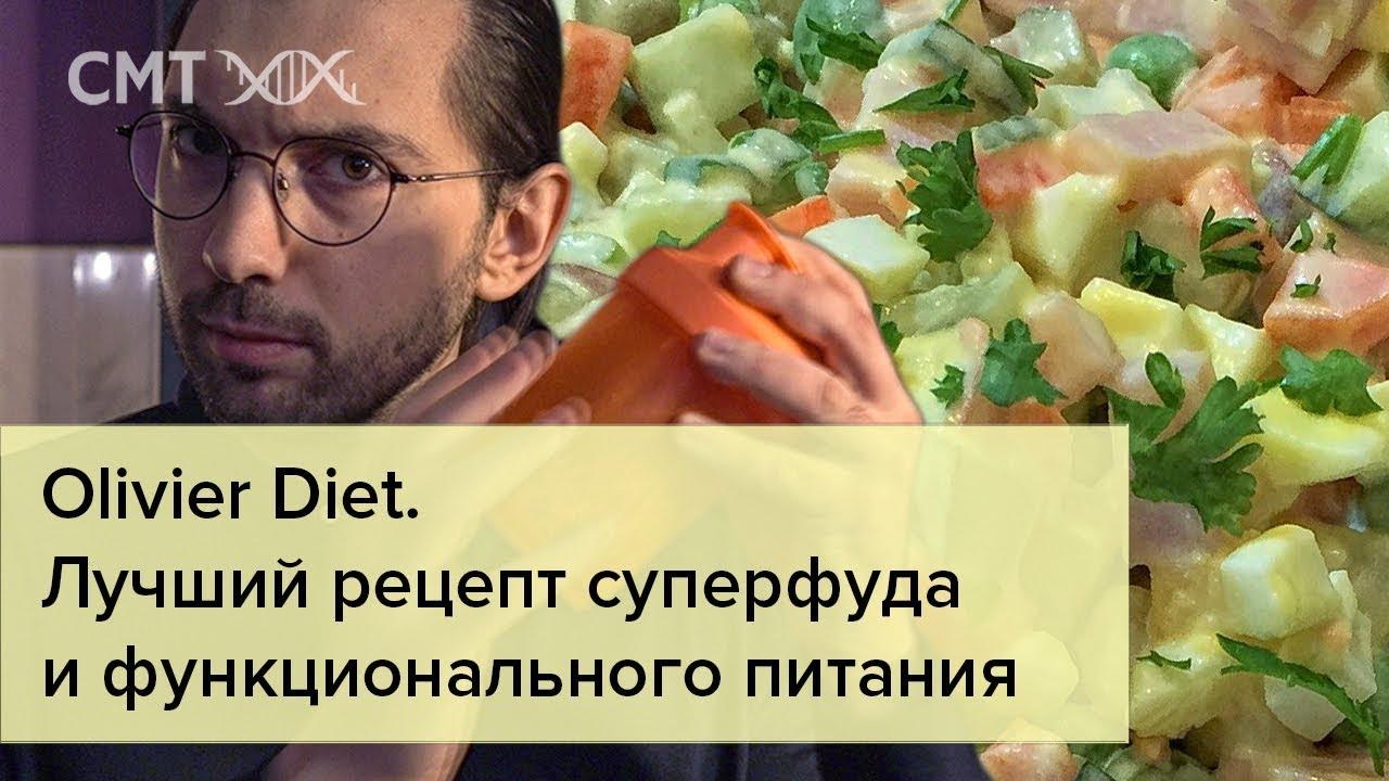 Olivier Diet. Лучший рецепт суперфуда и функционального питания