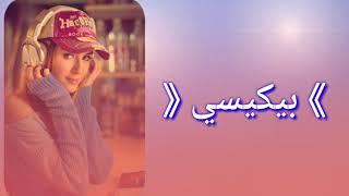 جلال الزين و غزوان الفهد بيكيسي 2020