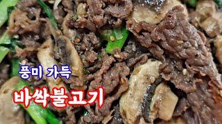 알토란 임성근 바싹불고기 소불고기 맛의 신세계~~
