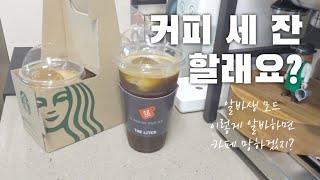 [홈카페] 카페라떼 & 아메리카노ㅣ브레빌 870…