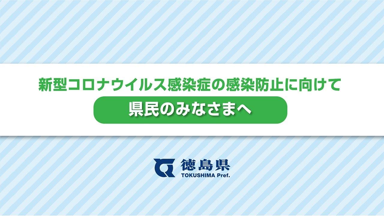 徳島 コロナ 感染 者 速報