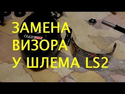 Замена визора на шлеме LS2