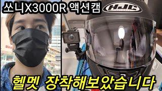 쏘니 액션캠 헬멧에 장착[x3000r]4k Helmet…