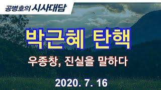 박근혜 탄핵 / 우종창, 진실을 말한다. [공병호TV]