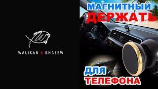 Магнитный держатель для телефона Обзор и где купить на aliexpress.com за 200 рублей(, 2016-06-09T21:36:25.000Z)