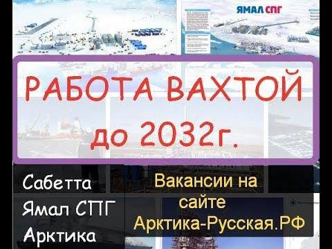 Сабетта работа Арктика вакансии свежие, сегодня и до 2035г.