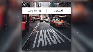 Мохито, Зомб - Такси смотреть онлайн в хорошем качестве бесплатно - VIDEOOO