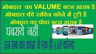 मोबाइल के कोई भी ख़राब बटन के लिए  सपोर्ट APP ,II  SUPPORT APP FOR MOBILE