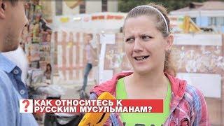 Если родственник принял ислам? Реакция москвичей