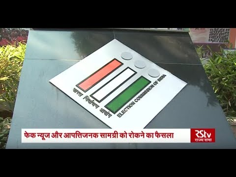 How will Election Commission block fake news on social media?
