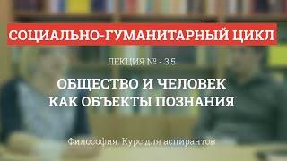 А 3.5 Общество и человек как объекты познания - Философия науки для аспирантов
