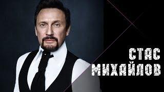 Стас Михайлов - Комнаты (Lyric Video 2018)