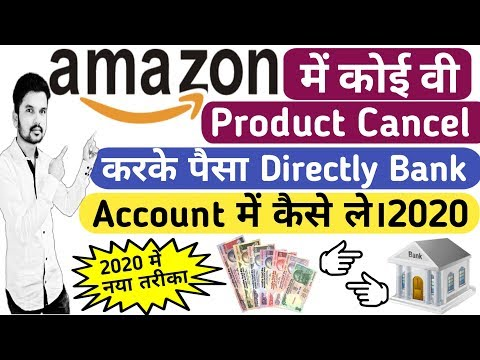 How To Cancel Amazon Order & Refund Money Directly Bank Account 2020 New Feature।