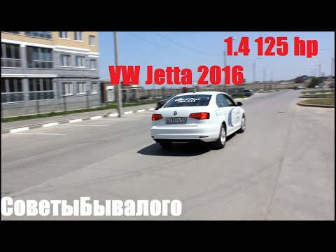 Тест-драйв Volkswagen Jetta Allstar 2016 немец за лям.СоветыБывалого