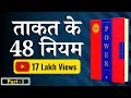 48 Laws To Make You Rule The World!! 48 Laws Of Power Hindi Summary Part -1 (Complete)