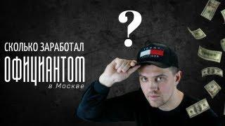 Сколько официанты зарабатывают в Москве
