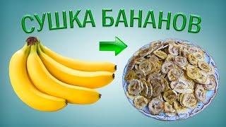 Как сделать сушеные бананы в домашних условиях?